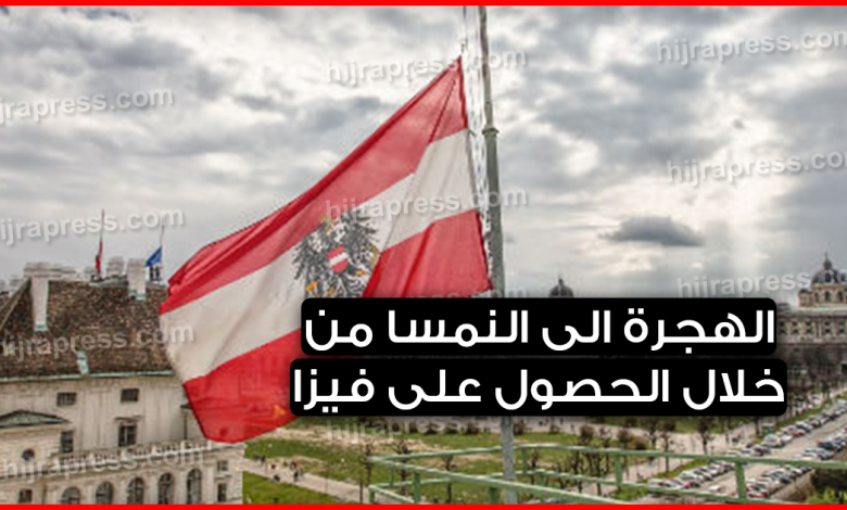 الهجرة الى النمسا من خلال الحصول على فيزا (الطريقة + الشروط المطلوبة)