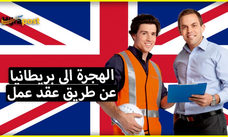 صورة الهجرة الى بريطانيا لسنة 2020_2021 عن طريق عقد عمل رسمي (الشروط والاجراءات)