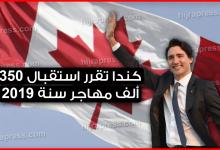 صورة الهجرة الى كندا 2020_2021 – كندا تقرر استقبال 350 ألف مهاجر بداية سنة 2020_2021
