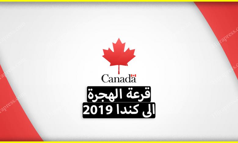 قرعة كندا 2020 2021 كيف يمكن الهجرة الى كندا عن طريق لوتري كندا Hijrapress Com