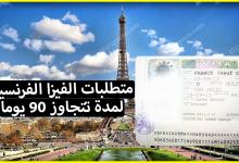 صورة متطلبات الفيزا الفرنسية 2020_2021 لمن يرغب في السفر إلى فرنسا لمدة تتجاوز 90 يوما