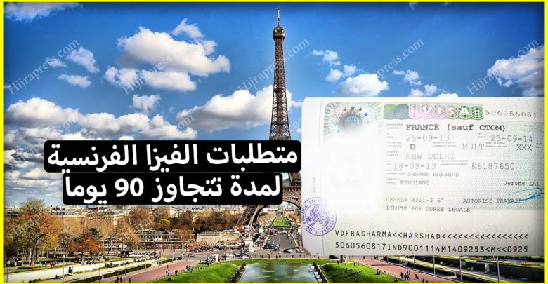 متطلبات الفيزا الفرنسية 2019 لمن يرغب في السفر إلى فرنسا لمدة تتجاوز 90 يوما
