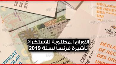 Photo of الاوراق المطلوبة لاستخراج فيزا فرنسا 2019