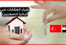 Photo of هل شراء العقارات في تركيا للسوريين يتيح لهم الحصول على الجنسية التركية ؟