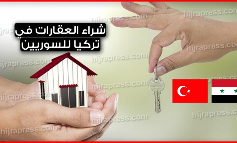 هل شراء العقارات في تركيا للسوريين يتيح لهم الحصول على الجنسية التركية ؟