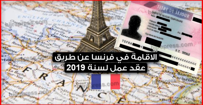 أساليب-وطرق-الاقامة-في-فرنسا-عن-طريق-عقد-عمل-لسنة-2019