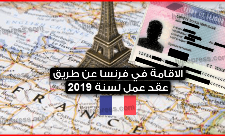 أساليب-وطرق-الاقامة-في-فرنسا-عن-طريق-عقد-عمل-لسنة-2020_2021