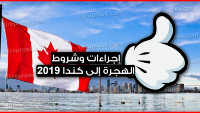 Photo of أهم الإجراءات وشروط الهجرة إلى كندا 2019