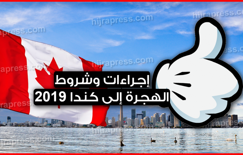 لهجرة إلى كندا 2019 .. كل ما يلزمك معرفته خطوة بخطوة.. بعيداً عن الطرق الزائفة!