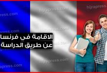 صورة الاقامة في فرنسا عن طريق الدراسة … شروط هجرة الطلاب إلى فرنسا