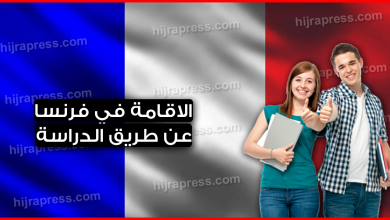 Photo of الاقامة في فرنسا عن طريق الدراسة … شروط هجرة الطلاب إلى فرنسا