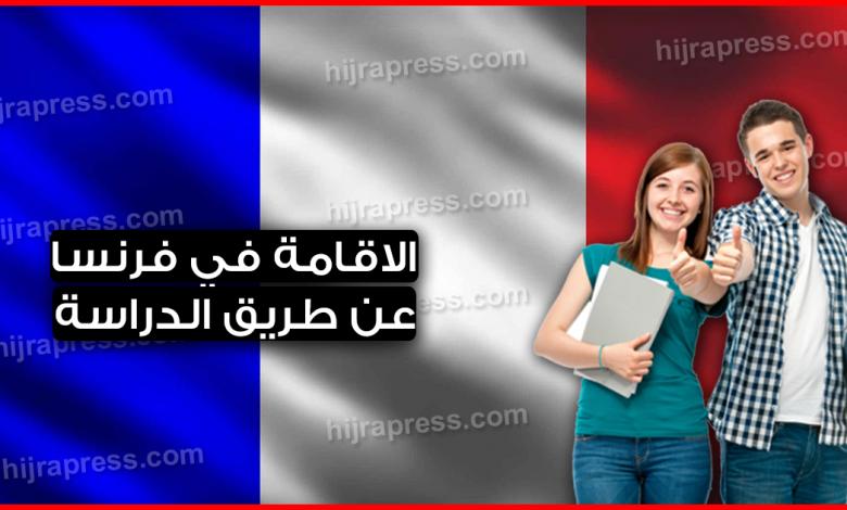 الاقامة في فرنسا عن طريق الدراسة ... شروط هجرة الطلاب إلى فرنسا