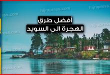 صورة الهجرة الى السويد اليك أهم الطرق، الإجراءات والشروط الواجب اتباعها لسنة 2020_2021