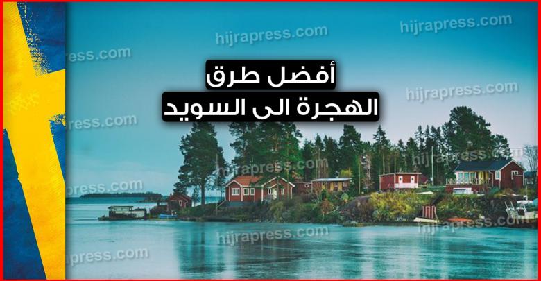 الهجرة الى السويد اليك أهم الطرق، الإجراءات والشروط الواجب اتباعها لسنة 2019