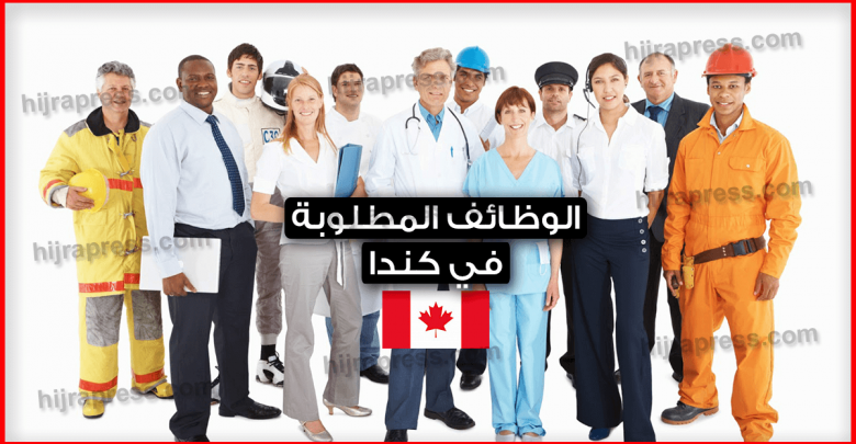 Photo of الوظائف المطلوبة في كندا
