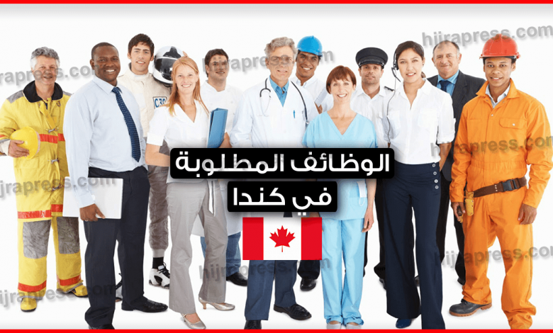 الوظائف-المطلوبة-في-كندا