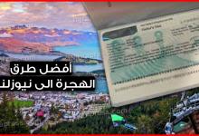 Photo of اليك شروط وطرق الهجرة الى نيوزلندا لسنة 2019