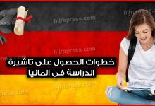 صورة خطوات الحصول على تاشيرة الدراسة في المانيا