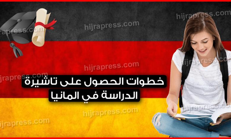 خطوات-الحصول-على-تاشيرة-الدراسة-في-المانيا