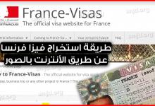 Photo of فيزا فرنسا من الانترنت .. بالصور وبالتفصيل الممل اليكم طريقة استخراج تاشيرة فرنسا 2019 من الأنترنت