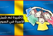 Photo of طريقة الحصول على تاشيرة لم شمل الأسرة في السويد