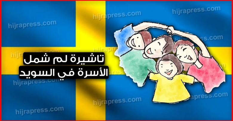 طريقة الحصول على تاشيرة لم شمل الأسرة في السويد