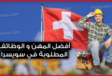 Photo of قائمة بأفضل المهن و الوظائف المطلوبة في سويسرا لسنة 2019