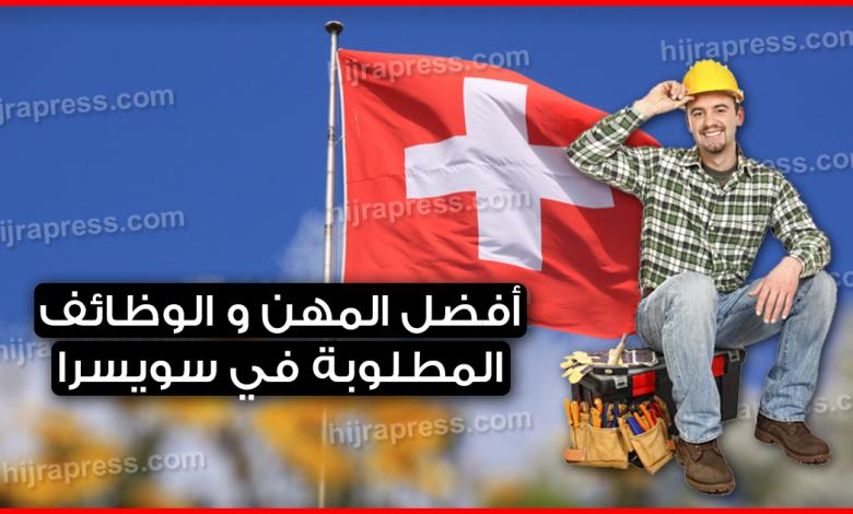 قائمة بأفضل المهن و الوظائف المطلوبة في سويسرا لسنة 2020_2021