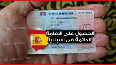 Photo of كيفية الحصول على الاقامة الدائمة في اسبانيا