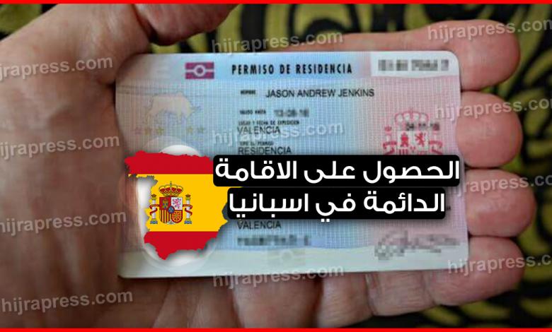كيفية الحصول على الاقامة الدائمة في اسبانيا