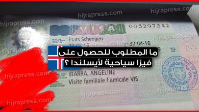 صورة ما المطلوب للحصول على فيزا سياحية لأيسلندا  ؟