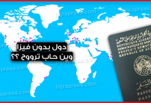 Photo of أفضل 59 دول بدون فيزا للجزائريين فقط بالباسبور .. وين حاب تروح ؟