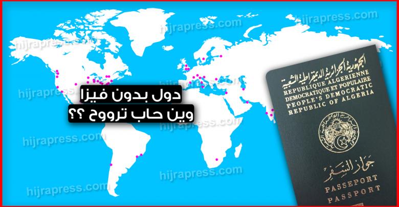 أفضل 59 دول بدون فيزا للجزائريين فقط بالباسبور .. وين حاب تروح ؟