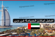 Photo of افضل اماكن السياحة في دبي