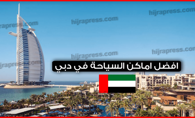 افضل-اماكن-السياحة-في-دبي