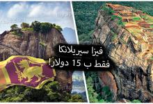 صورة افضل 10 مدن يمكنك زيارتها في سريلانكا + طريقة الحصول على تأشيرة الدخول اليها
