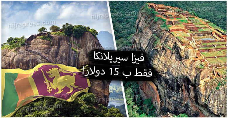 افضل 10 مدن يمكنك زيارتها في سريلانكا + طريقة الحصول على تأشيرة الدخول اليها