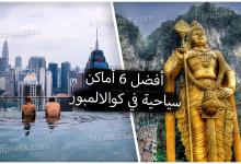 صورة الاماكن السياحية في كوالالمبور 2020_2021 – أفضل 6 أماكن ينصح بزيارتها