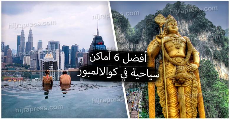 الاماكن السياحية في كوالالمبور 2019 - أفضل 6 أماكن ينصح بزيارتها
