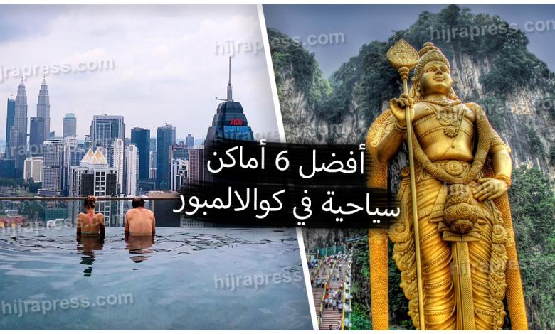 الاماكن السياحية في كوالالمبور 2020_2021 - أفضل 6 أماكن ينصح بزيارتها