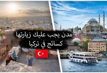 Photo of السفر الى تركيا سياحة – مدن يجب عليك زيارتها !