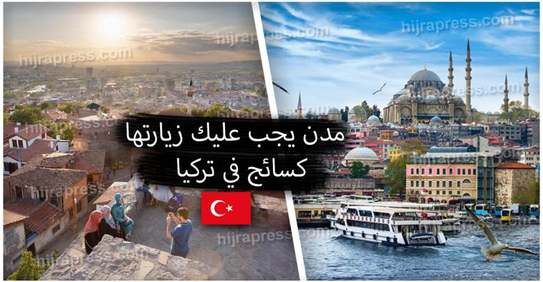 السفر الى تركيا سياحة - مدن يجب عليك زيارتها !