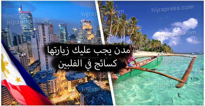 السياحة في الفلبين - أهم المدن التي يجب عليك زيارتها ..