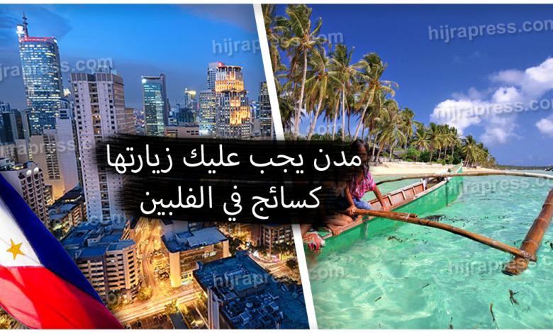السياحة في الفلبين أهم المدن والأماكن التي يجب عليك زيارتها Hijrapress Com