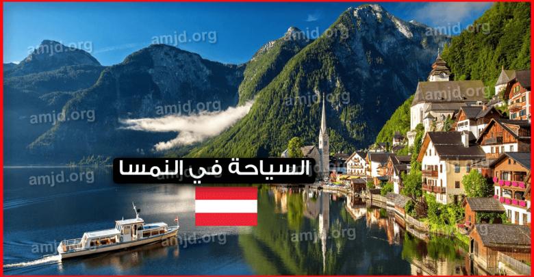السياحة-في-النمسا