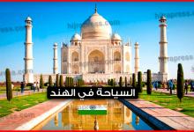 صورة السياحة في الهند