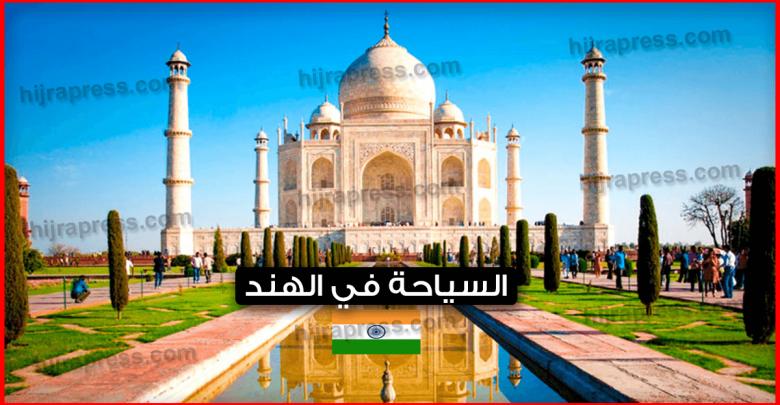 السياحة-في-الهند