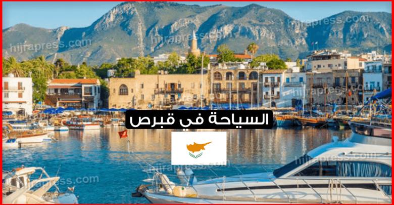 السياحة-في-قبرص