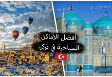 Photo of اماكن سياحية في تركيا يجب عليك زيارتها