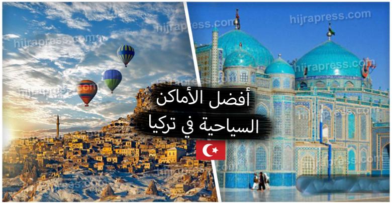 اماكن سياحية في تركيا يجب عليك زيارتها